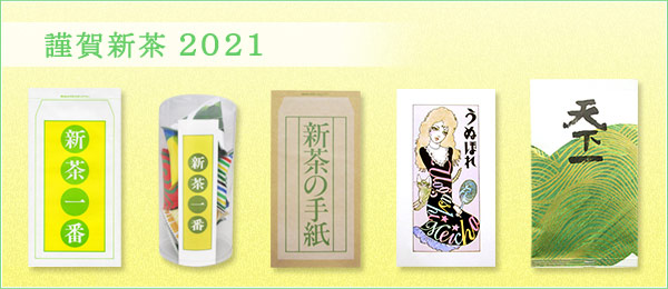 2021 新茶