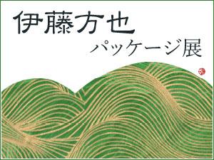 伊藤方也 パッケージ展