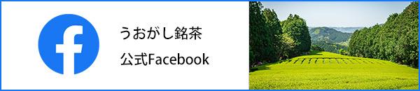 うおがし銘茶 Facebook