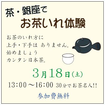 茶・銀座で お茶いれ体験   うおがし銘茶